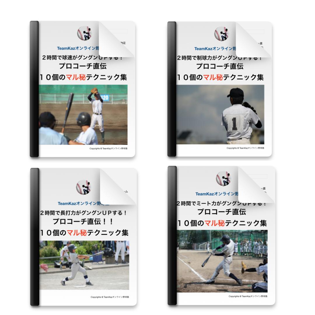 テクニック集4冊セット