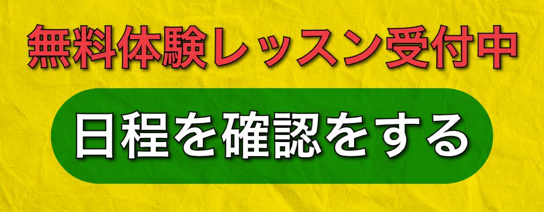 ZOOMレッスン野球塾の無料体験日程の確認